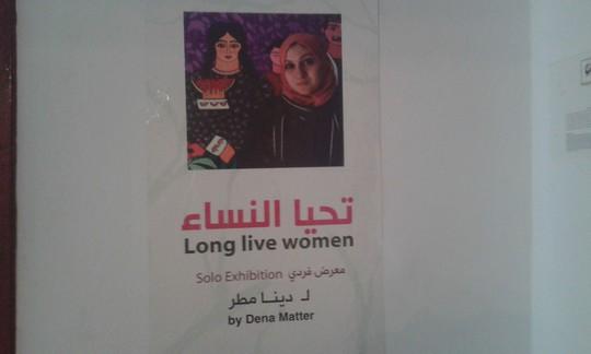 Exposition artistique sur les femmes à Gaza : «Vive les femmes»