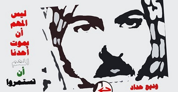 Habache, figure de légende du combat national palestinien 2/2