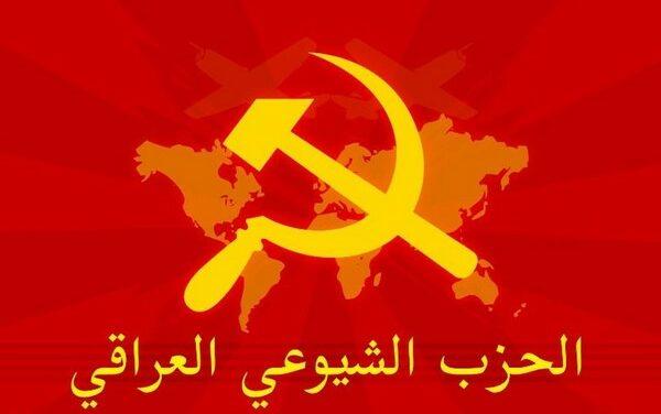 Najaf : Attentat contre le Parti communiste irakien