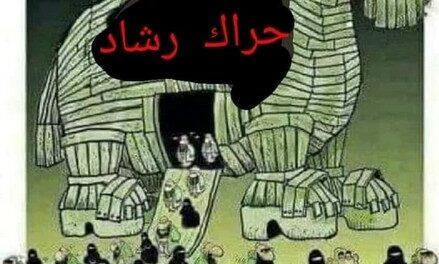 El kadi Ihsane : INESG dans la «barbouzerie» et Bensaada «barbouze»? Voyons ça !