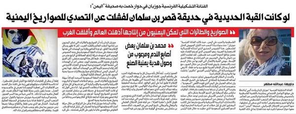 L'artiste française: Même si le dôme de fer était dans le Palais de Ben Salma ça ne tiendra pas face aux roquettes yéménites