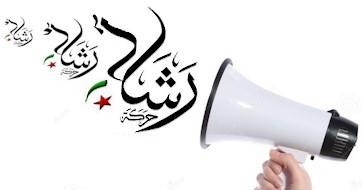 Les cinq principes de la propagande de guerre appliqués au discours de Rachad