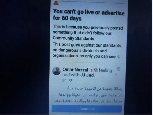Facebook bloque le compte qui a publié une lettre d'une ancienne députée palestinienne emprisonnée