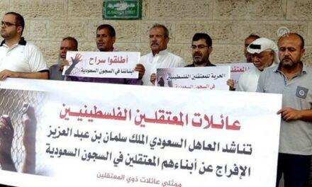 Rapport sur les droits humains : les décisions saoudiennes contre les Palestiniens et les Jordaniens sont injustes et politisées