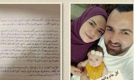 Les autorités israéliennes refusent de libérer la détenue enceinte Anhar al-Dik